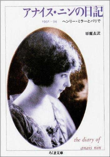 アナイス・ニンの日記 1931~34―ヘンリー・ミラーとパリで