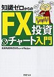 知識ゼロからのFX投資&チャート入門 (PHP文庫 か 55-2)