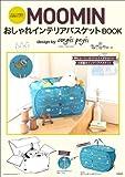 MOOMIN おしゃれインテリア バスケット BOOK (宝島社ブランドムック)
