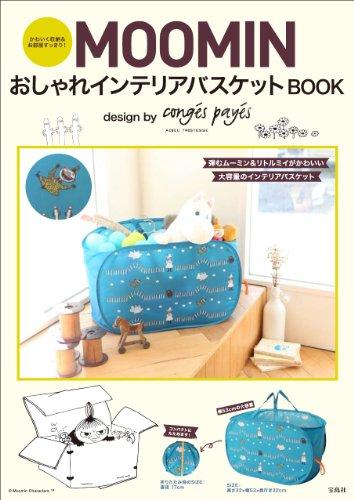 MOOMIN おしゃれインテリアバスケット BOOK (宝島社ブランドムック)