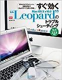 """すぐ効く Mac OS X v10.5 """"Leopard"""" のトラブルシューティング (MacFanBooks)"""