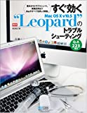  Mac OS X v10.5 gLeopardh guV[eBO (Mac Fan BOOKS)