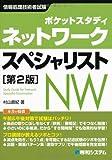 ポケットスタディ ネットワークスペシャリスト [第2版] (情報処理技術者試験)
