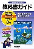 東京書籍版英語3準拠中学英語3年 (教科書ガイド)