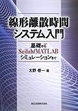 線形離散時間システム入門 - 基礎からScilab/MATLABシミュレーションまで