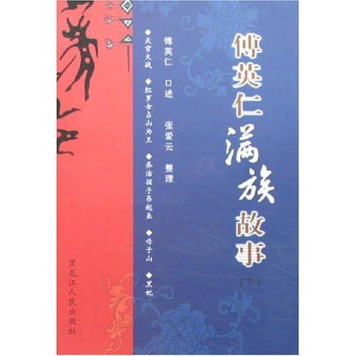 满洲民族神话的民族特点