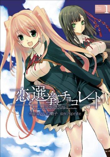 恋と選挙とチョコレート 1 (電撃コミックス)