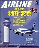 AIRLINE (エアライン) 2009年 05月号