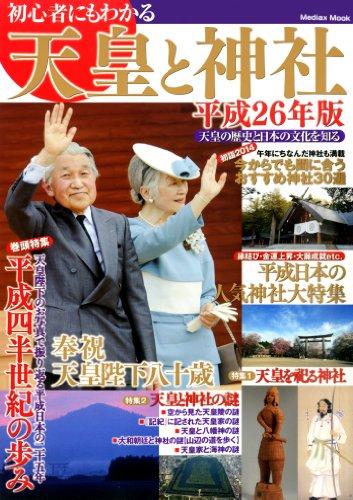 初心者にもわかる天皇と神社 平成26年版 (メディアックスMOOK)