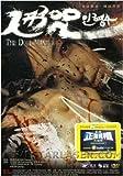 THE DOLL MASTER - Korean Horror Thriller movie DVD (Region 3 / R3) English subtitled