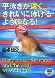平泳ぎが速くきれいに泳げるようになる!