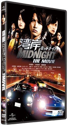 湾岸ミッドナイト THE MOVIE [DVD]