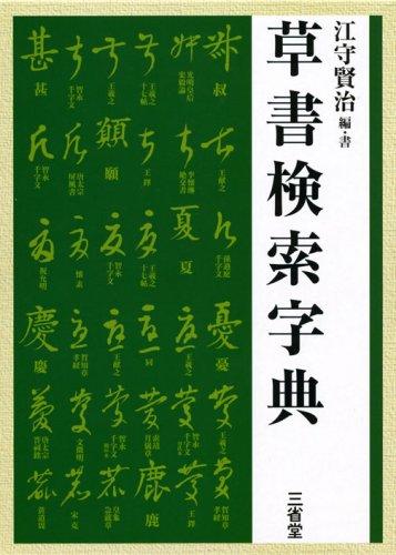 草書検索字典