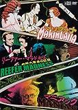 マリファナ/リーファー・マッドネス 麻薬中毒者の狂気/マニアック(3 in 1) [DVD]