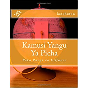 Kamusi Yangu Ya Picha: Paka Rangi na Ujifunze (Swahili Edition)