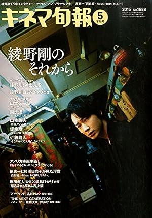 キネマ旬報 2015年5月下旬号 No.1688
