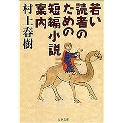若い読者のための短編小説案内 (文春文庫) [Kindle版]