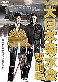実録 大日本菊水会 双龍伝 [DVD]