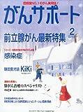がんサポート 2014年 02月号 [雑誌]