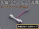 AP 配線付きソケット T10×31~43mm 伸縮式まくら球タイプ AP-AD-T10X31-43