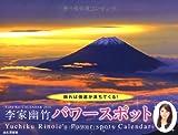 李家幽竹パワースポットカレンダー 飾れば強運が満ちてくる (ヤマケイカレンダー2014 Yama-Kei Calendar 2014)