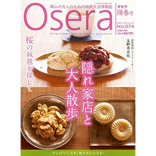 OSERA オセラ 陽春号(2015年3-4月号)vol.74