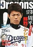 月刊 Dragons (ドラゴンズ) 2012年 03月号 [雑誌]