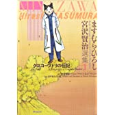 ますむら・ひろし宮沢賢治選集 1 グスコーブドリの伝記 (MFコミックス)