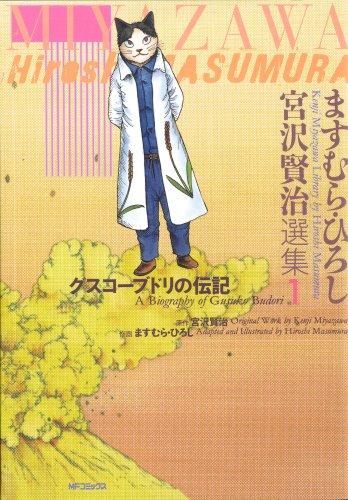 ますむら・ひろし宮沢賢治選集 1 (MFコミックス)