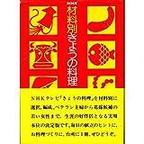 NHK材料別きょうの料理