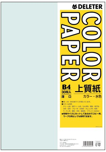カラーペーパーB4薄口 30枚 水