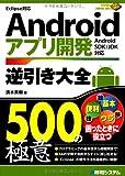 Androidアプリ開発逆引き大全 500の極意―Android SDK/JDK対応 Eclipse対応
