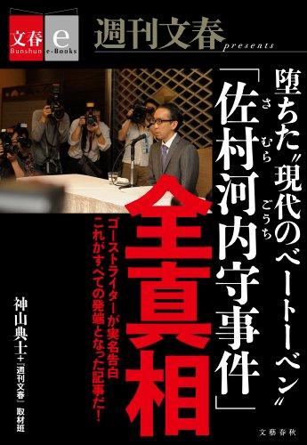 """堕ちた""""現代のベートーベン"""" 「佐村河内守事件」全真相【文春e-Books】"""