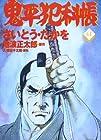 コミック 鬼平犯科帳 第41巻 2001-02発売
