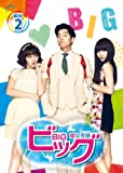 ビッグ~愛は奇跡〈ミラクル〉~ DVD-BOX2
