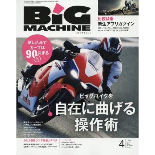 BIG MACHINE 2016年 04 月号 [雑誌]