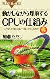 動かしながら理解するCPUの仕組み CD-ROM付 (ブルーバックス)