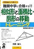 難関中学に合格する!!相似形と面積比・図形の移動トレーニング (賛数仙人の教え)