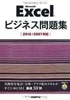 MICROSOFT EXCEL ビジネス問題集 2010/2007対応 (ビジネス問題集シリーズ)