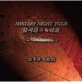 稲川淳二の怪談 MYSTERY NIGHT TOUR Selection11「奥多摩の旅館」