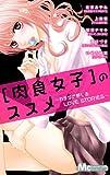 〔肉食女子〕のススメ〜カラダで感じるLOVE STORIES〜 (マーガレットコミックス)