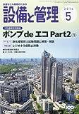 「設備と管理」2014年5月号