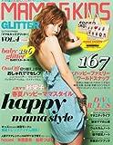 MAMA&KIDS GLITTER (ママアンドキッズ グリッター) Vol.4 2012年 05月号 [雑誌]