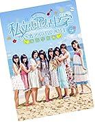 私立恵比寿中学 思い出アルバム2014~海浜学校編~ (TOKYO NEWS MOOK 446号)