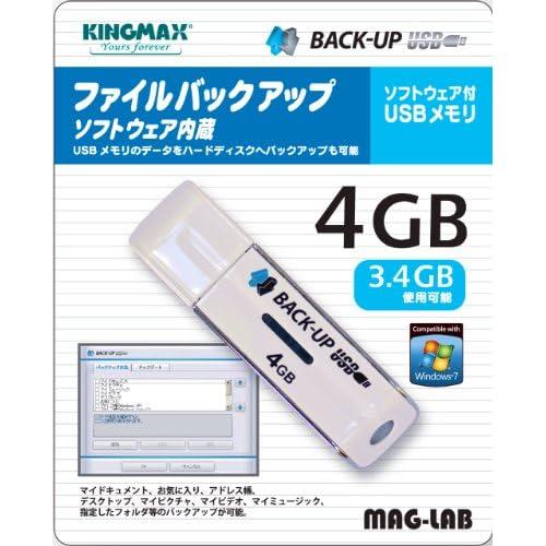 KINGMAX ファイルバックアップソフト付USBメモリー 4GB BACKUP USB 4GB
