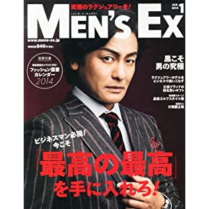MEN'S EX (メンズ・イーエックス) 2014年 01月号 [雑誌]