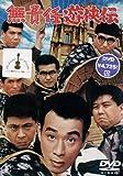 無責任遊侠伝 [DVD]