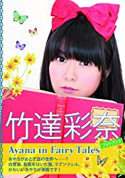 【Amazon.co.jp限定】竹達彩奈フォトブック Ayana in Fairy Tales 生写真付き
