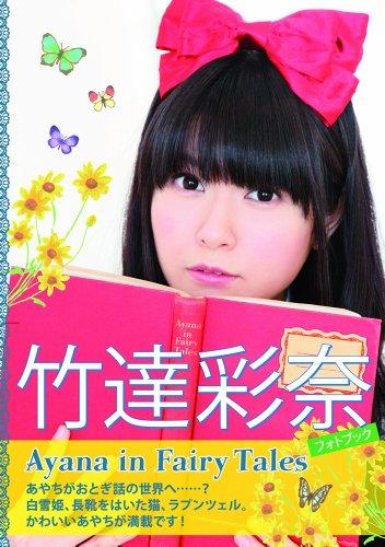 【Amazon.co.jp限定】竹達彩奈フォトブック Ayana in Fairy Tales 生写真付き