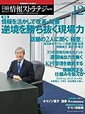 日経情報ストラテジー 2011年 12月号 [雑誌]